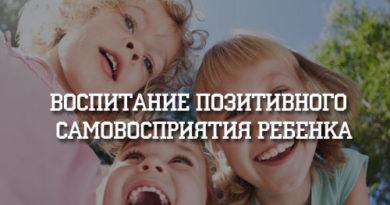 Воспитание позитивного самовосприятия ребенка