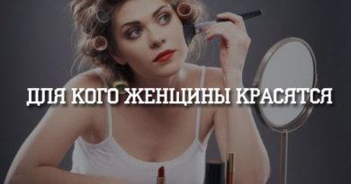 Для кого женщины красятся