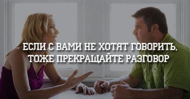 Если с вами не хотят говорить, то прекращайте разговор