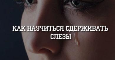 Как научиться сдерживать слезы_2
