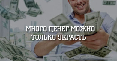 Много денег можно только украсть