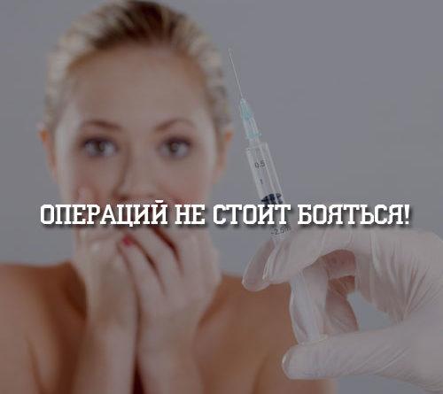 Операций не стоит бояться