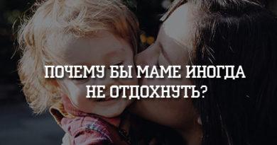 Почему бы маме иногда не отдохнуть_2