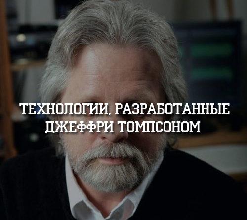 Технологии, разработанные Джеффри Томпсоном