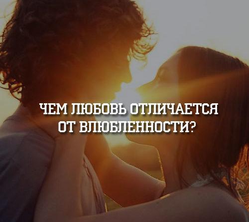 Чем любовь отличается от влюбленности