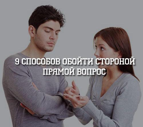 9 способов обойти прямой вопрос