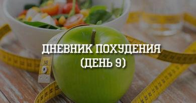 Дневник похудения день 9