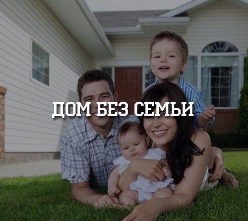 Дом без семьи