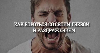 Как бороться со своим гневом и раздражением