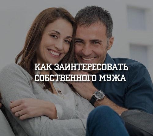 Как заинтересовать собственного мужа