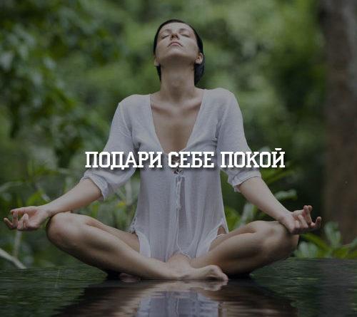 Подари себе покой