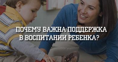 Почему важна поддержка в воспитании ребенка