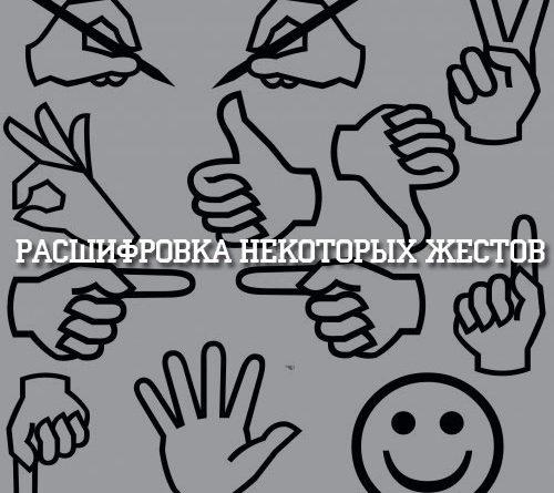 Расшифровка некоторых жестов