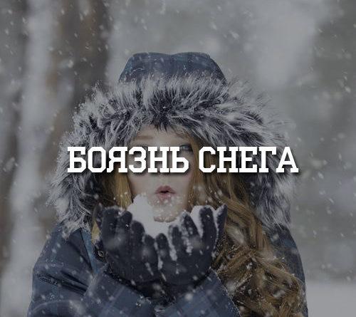 Боязнь снега