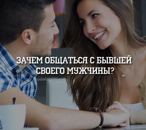 Зачем общаться с бывшей своего мужчины