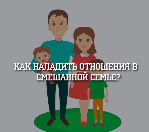 Как наладить отношения в смешанной семье