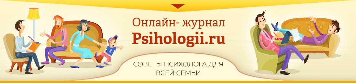 Онлайн-журнал «Psihologii.ru»