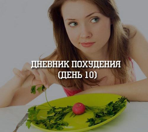 Дневник похудения День 10