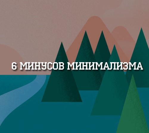 6 минусов минимализма