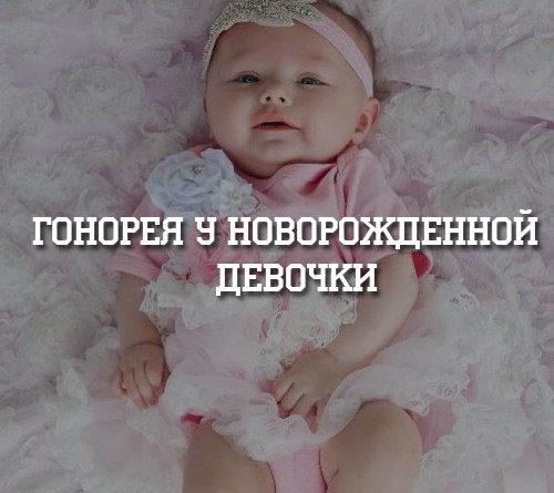 Гонорея у новорожденной девочки