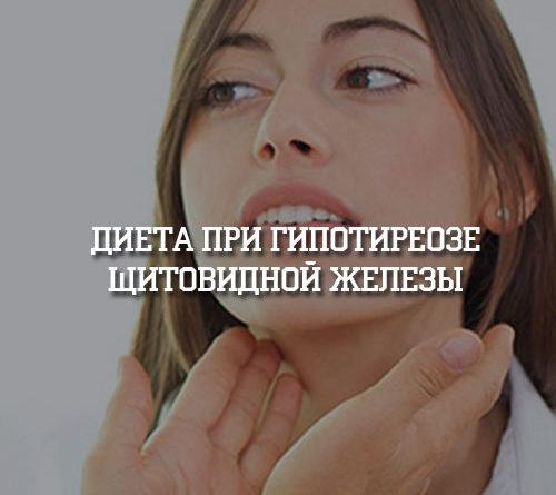 Диета при гипотериозе щитовидной железы