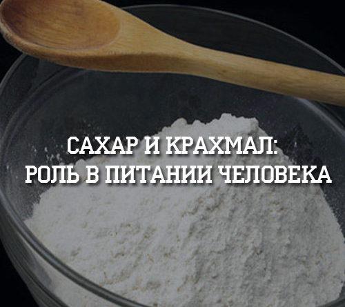 Сахар и крахмал Роль в питании человека