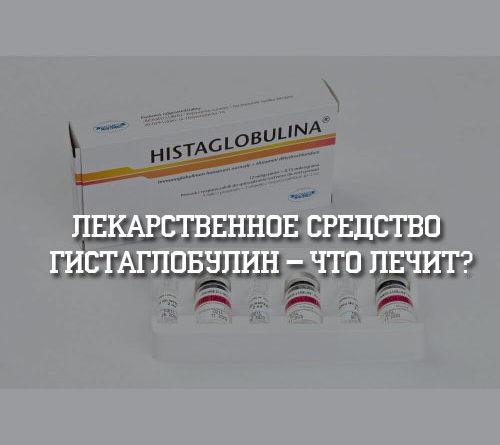 Что лечит гистаглобулин