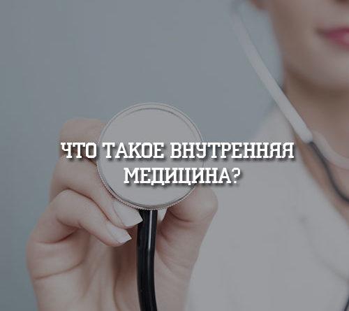 Что такое внутренняя медицина