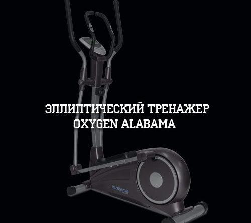 Эллиптический тренажер