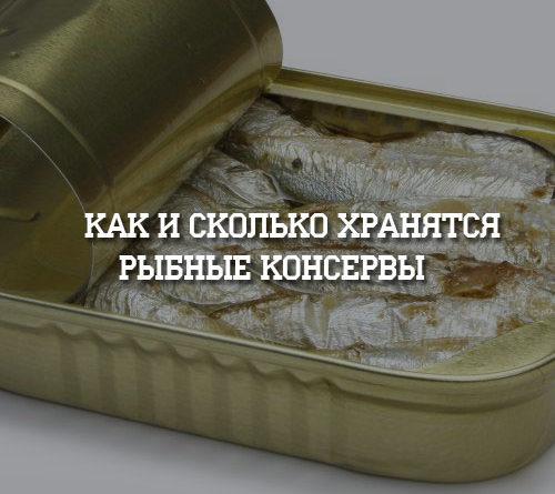 Как и сколько хранятся рыбные консервы