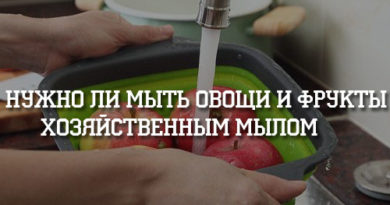 Нужно ли мыть овощи и фрукты мылом