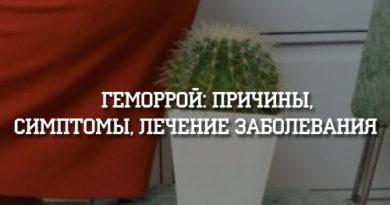 Гемморой_2