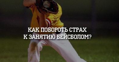 Как побороть страх к занятию бейсболом_2