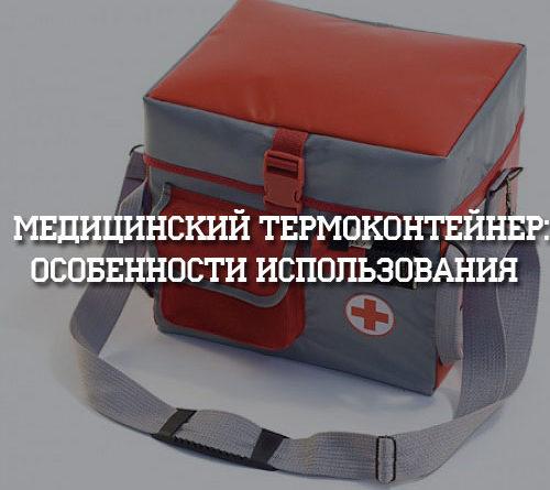 Медицинский термоконтейнер