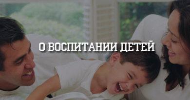О воспитании детей_2