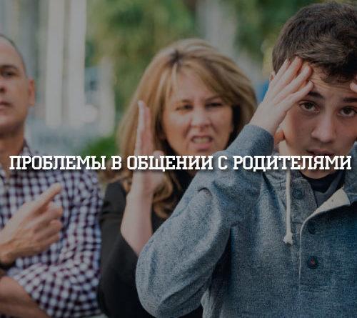 Проблемы в общении с родителями