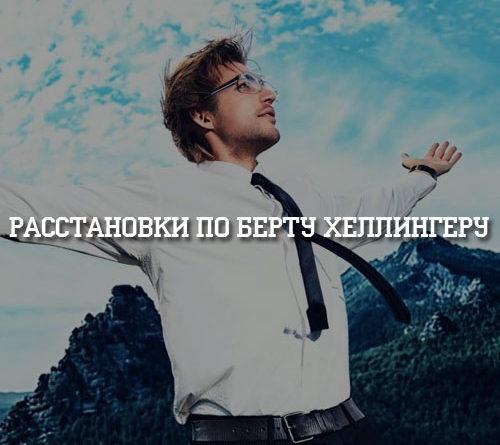 Расстановки по Берту Хеллингеру_2