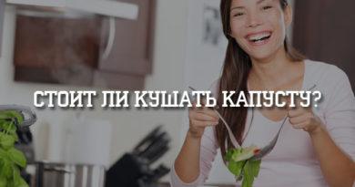 Стоит ли кушать капусту