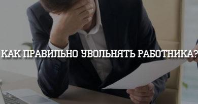Как правильно увольнять работника_2