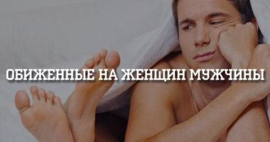 Обиженные на женщин мужчины