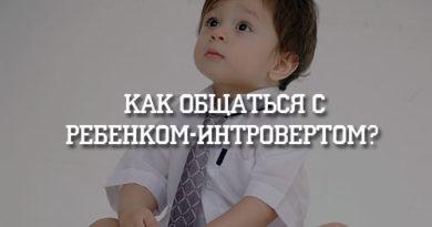 Как общаться с ребенком-интровертом_2
