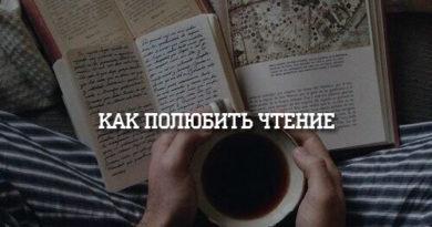 Как полюбить чтение_2