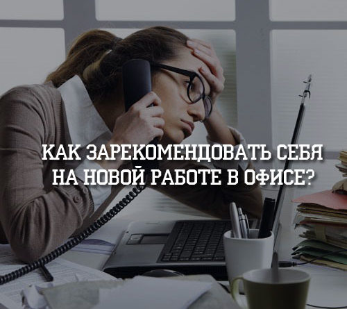 Как зарекомендовать себя на новой работе в офисе (2)