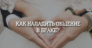 Как наладить общение в браке (2)
