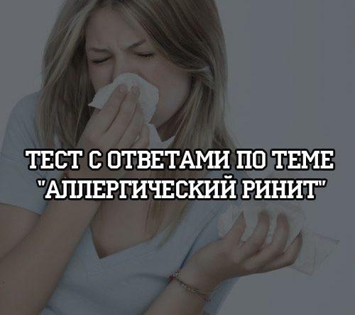 Тест с ответами по теме Аллергический ринит