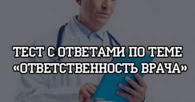 Тест с ответами по теме Ответственность врача