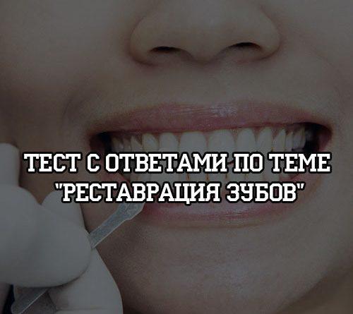 Тест с ответами по теме Реставрация зубов