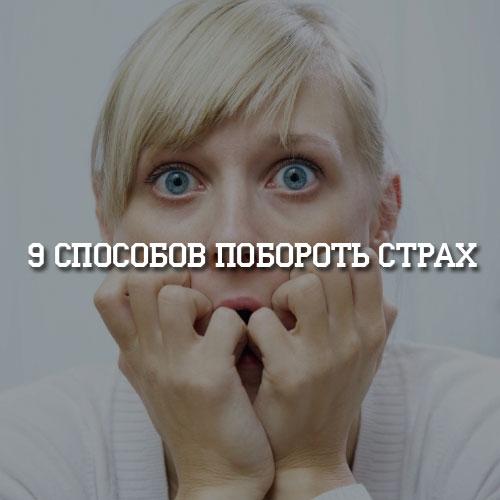 9 способов побороть страх