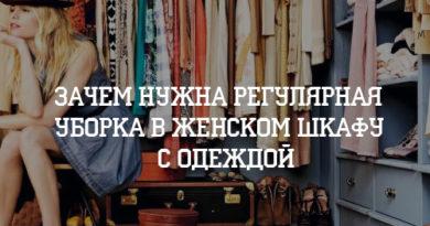 Зачем нужна регулярная уборка в женском шкафу с одеждой
