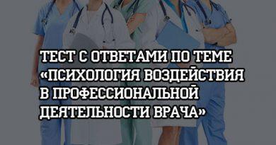 Тест с ответами Психология воздействия в профессиональной деятельности врача